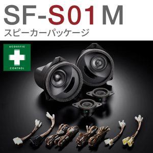SF-S01M