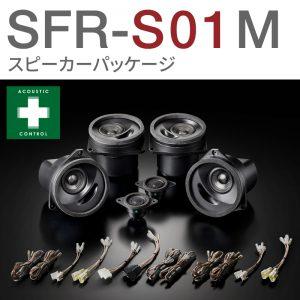 SFR-S01M