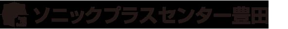 ソニックプラスセンター豊田