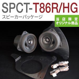 SPCT-T86R/HG