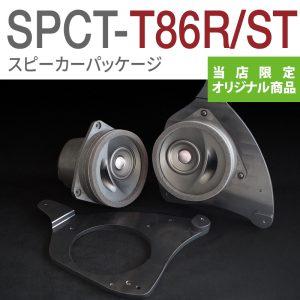 SPCT-T86R/ST