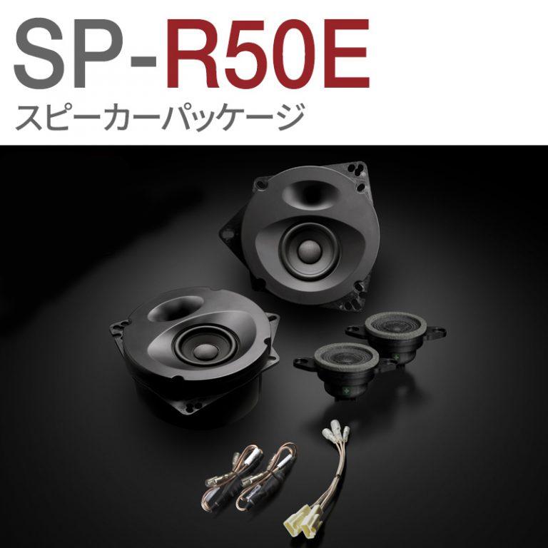 SP-R50E
